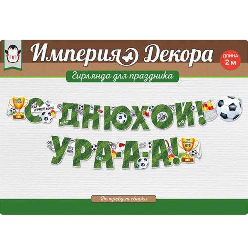 Гирлянда С Днюхой футбол 200 см