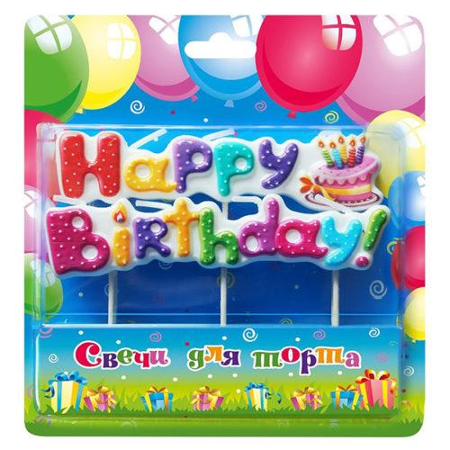 Свеча Фигура Happy Birthday Торт 10 см