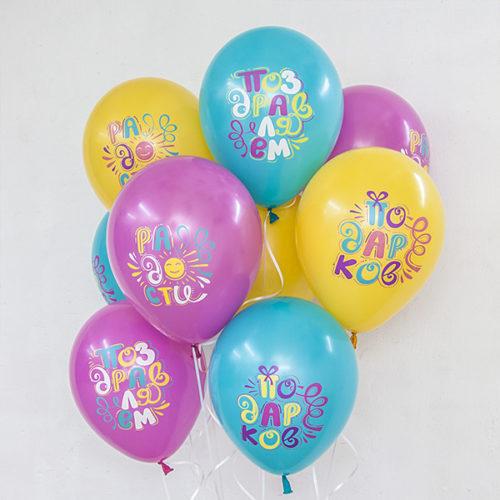 Связка из 10 шаров Поздравляем Радости Счастья Подарков