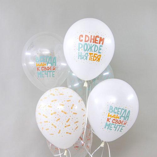 Связка из 6 шаров С Днем Рождения Люби Мечтай