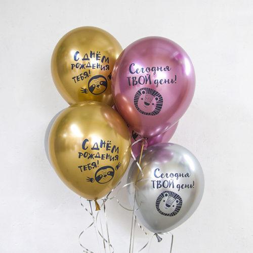 Связка из 6 шаров С Днем Рождения Сегодня Твой День Ассорти хром 2 стороны