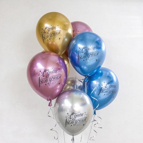 Связка из 7 шаров С Днем Рождения Искры Ассорти хром 2 стороны