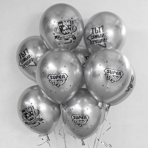 Связка из 9 шаров Ты Самый Лучший Super Герой Серебро хром 2 стороны