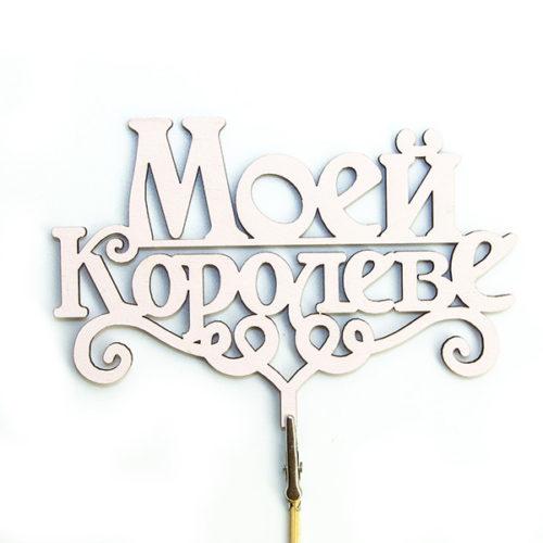 Топпер Моей Королеве Пудровый 12 х 8 см