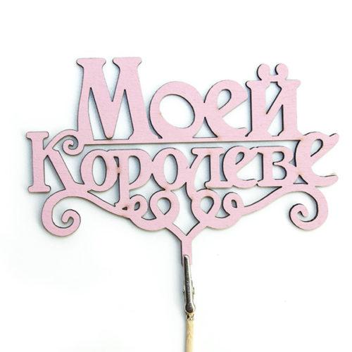 Топпер Моей Королеве Розовый 12 х 8 см