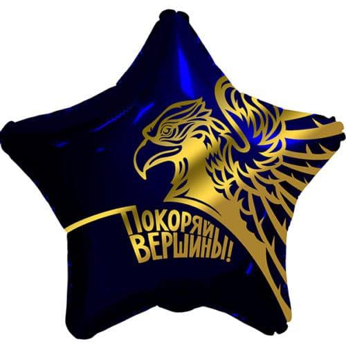 Шар 48 см Звезда Золотой орел Покоряй вершины Темно-синий