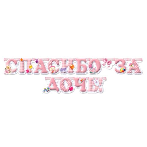 Гирлянда Спасибо за дочь шарики Розовый с блестками 200 см
