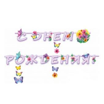 Гирлянда С Днем Рождения цветы и бабочки Сиреневый 225 см