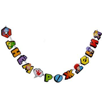 Гирлянда - буквы С ДР Фиксики Комиксы 210 см