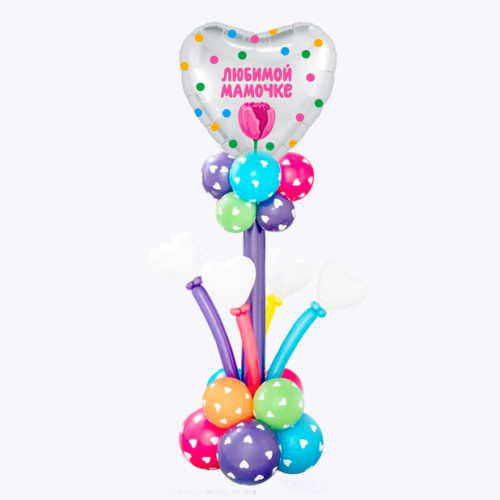 Стойка из воздушных шаров Любимой мамочке