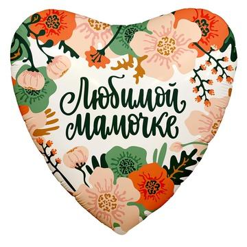 Шар 46 см Сердце ЛЮБИМОЙ МАМОЧКЕ Цветы