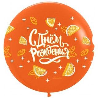Шар 76 см С Днем Рождения апельсинки Оранжевый пастель
