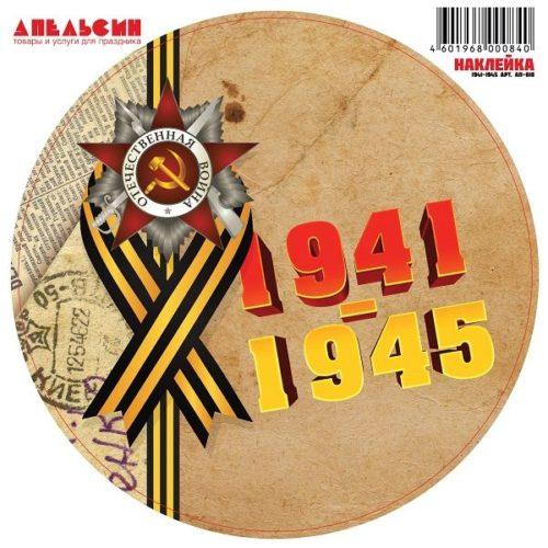 Наклейка Круг 9 Мая Отечественная Война 1941-1945 30 см