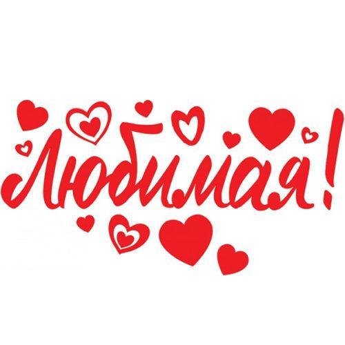 Наклейка Любимая сердца 34 х 18 см Красный