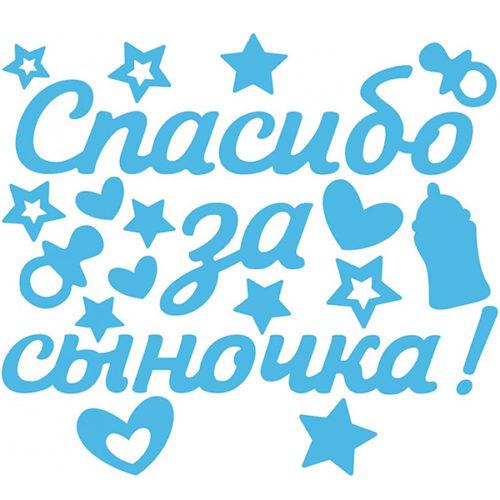 Наклейка Спасибо за дочку звездочки 34 х 30 см Голубой