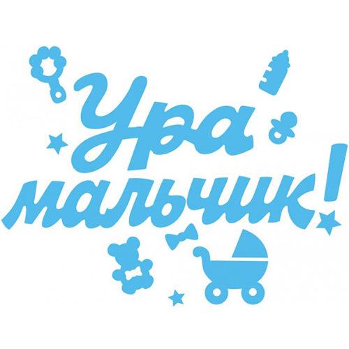 Наклейка Ура Мальчик коляска для малыша 34 х 18 см Голубой