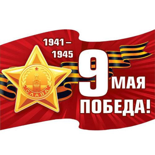 Наклейка 1941-1945 9 Мая Победа 23,9 х 16,8 см