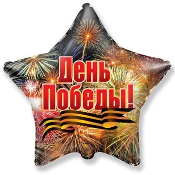 Шар 46 см Звезда День Победы Салют