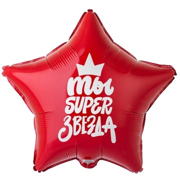 Шар 46 см Звезда Ты Super Звезда