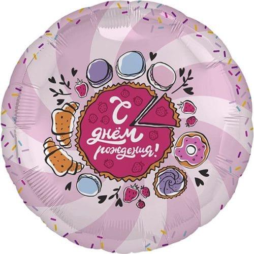 Шар 46 см Круг С Днем Рождения тортик Розовый