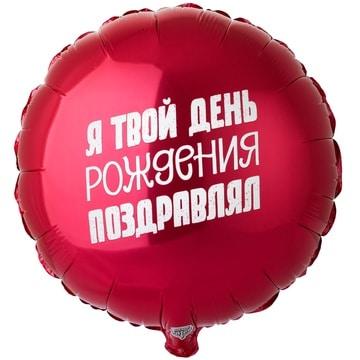 Шар 46 см Круг Твой День Рождения Поздравлял