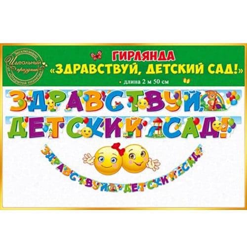 Гирлянда Здравствуй Детский Сад 250 см