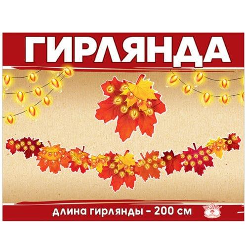 Гирлянда Осенний карнавал 200 см