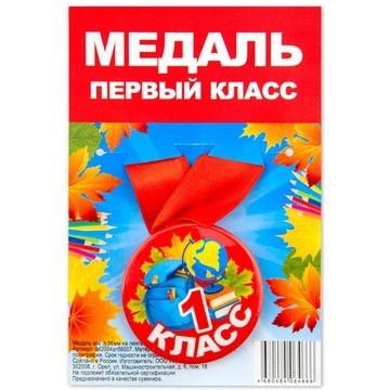 Медаль 1 КЛАСС