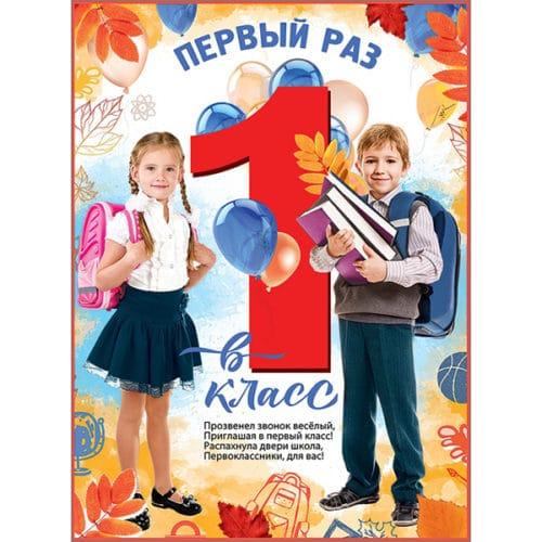 Плакат Первый раз в 1 Класс первоклассники 60 х 44 см